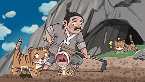 사냥꾼이 새끼호랑이를 키운 마을, 대전 범골